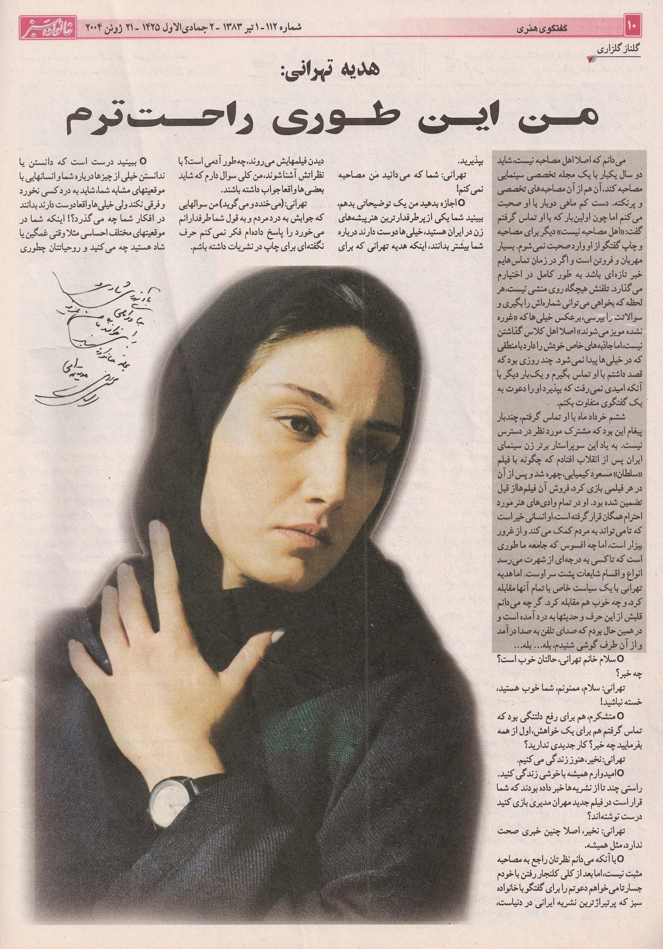 Telephone interview with hedieh tehrani khanevadeh sabz 112 page